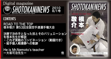 SHOTOKAN WORLD NEWS LATEST CONTENTS